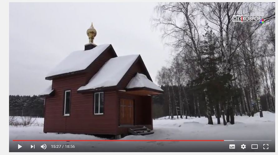 Троицко-Никольское, Ковровский район